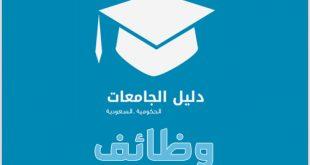 تسجيل الجامعات