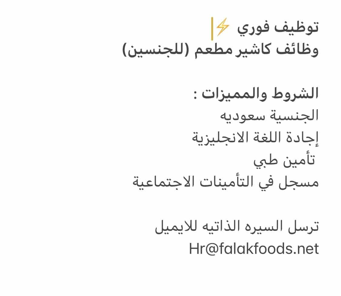 اعلان وظائف كاشير لحملة الثانوية للعمل في احدى المطاعم الكبرى بالمملكة
