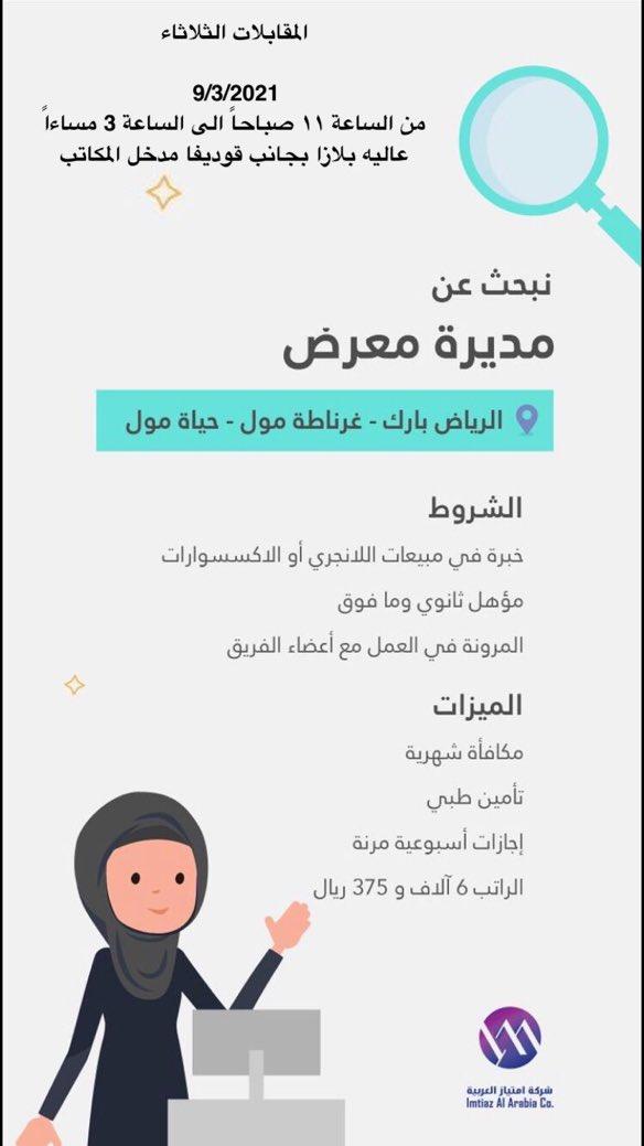 مطلوب مديرة معرض للعمل في شركة امتياز العربية والمقابلات غداً الثلاثاء