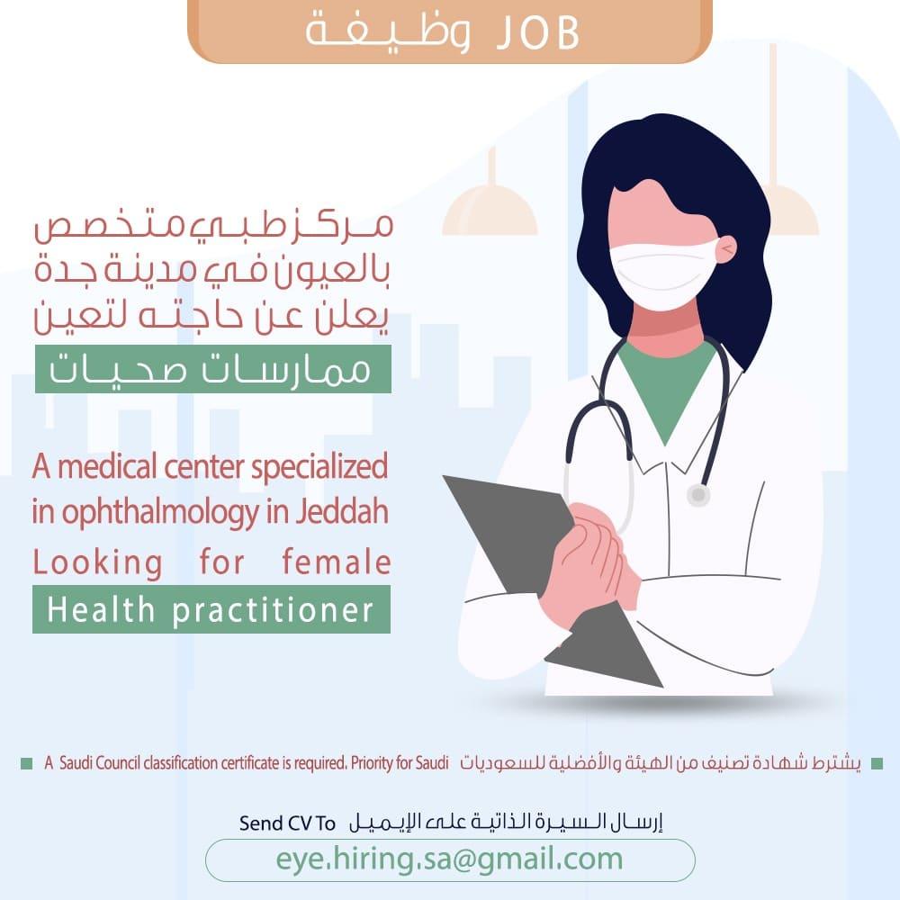 مطلوب ممارسات صحية للعمل في مركز طبي متخصص بالعيون بجدة