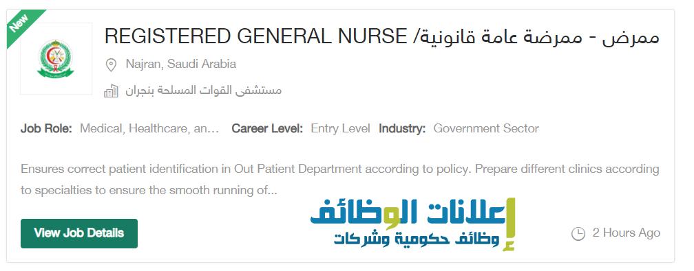 وظائف الخدمات الطبية للقوات المسلحة ١٤٤٣