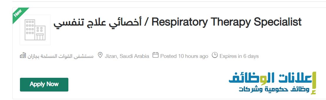 وظائف مستشفى القوات المسلحة بجازان ١٤٤٣