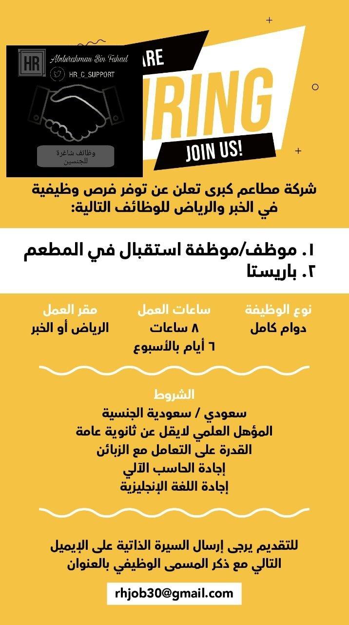 ( الرياض/ الخبر ) مطلوب موظفين سعوديين من الجنسين للعمل لدى إحدى الشركات الكبرى في مجال المطاعم جهاز فاكس موظفين استقبال ☕ باريستا دائرة حمراءكتابة ( المسمى الوظيفي + المدينة ) في عنوان الإيميل rhjob30@gmail.com