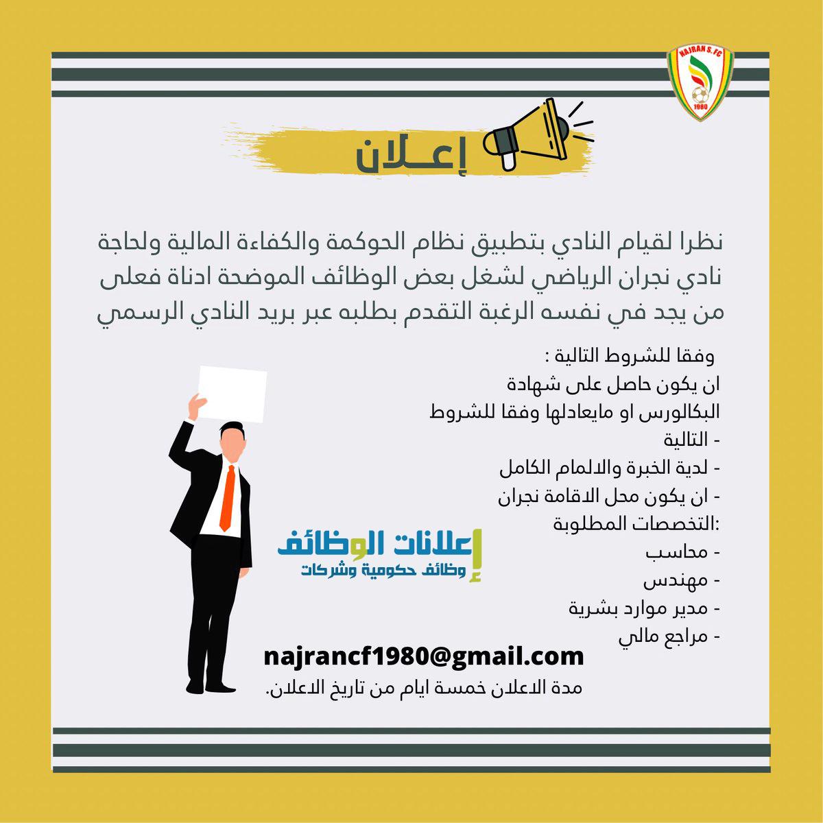 وظائف نادي نجران السعودي ١٤٤٣