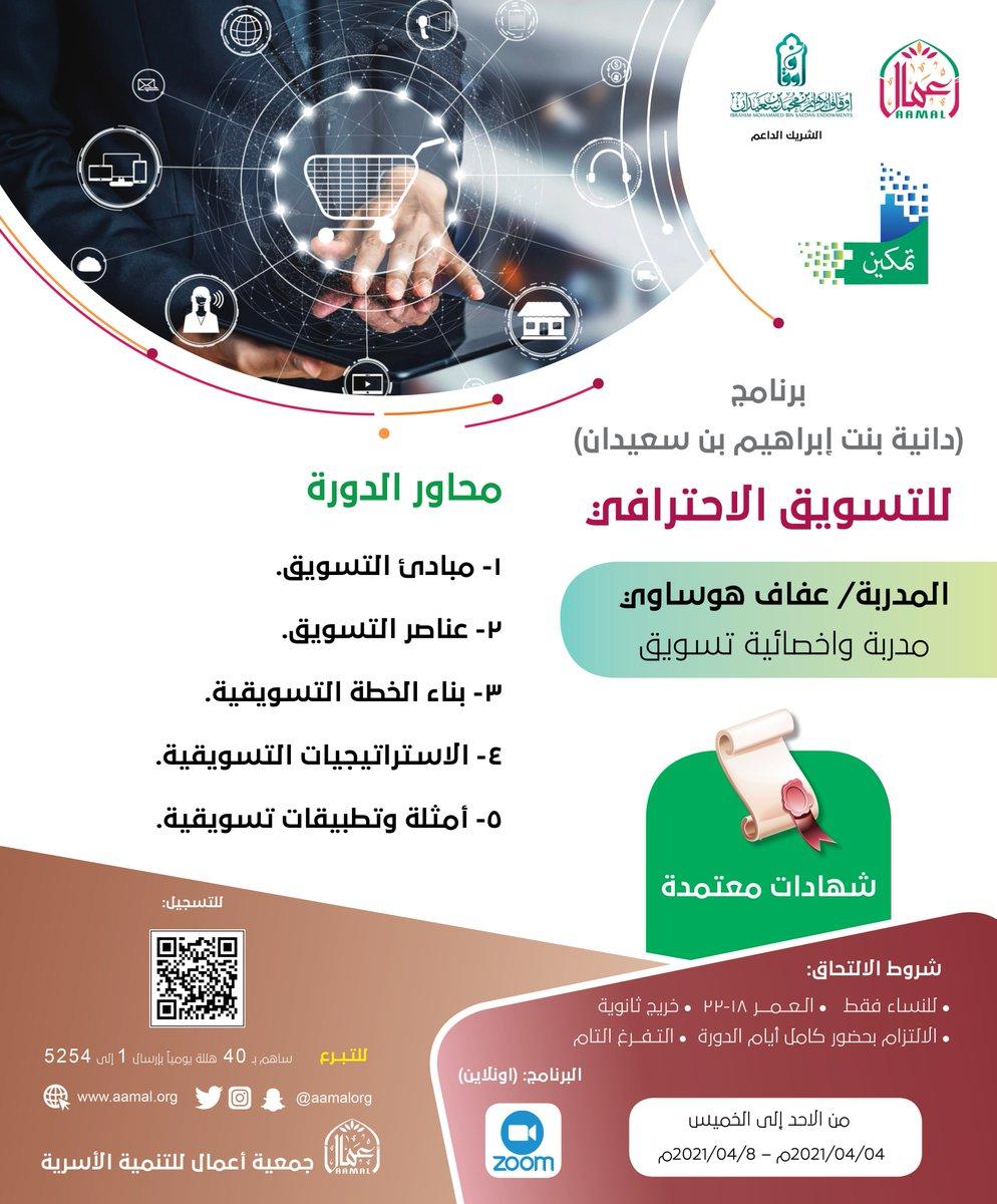 جمعية أعمال للتنمية الأسرية تعلن إقامة دورة تدريبية للنساء بعنوان (التسويق الإحترافي) عن بعد