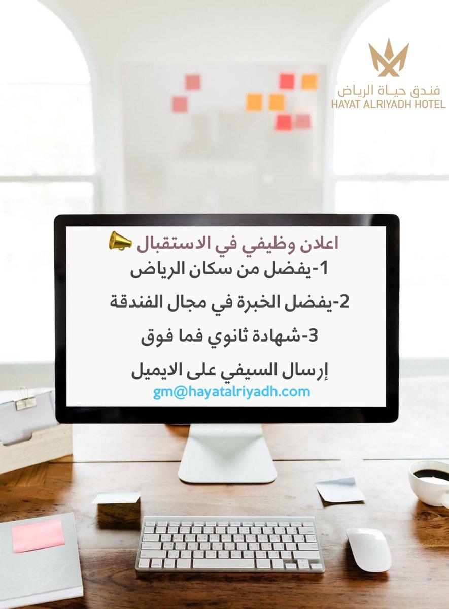فندق حياة الرياض يعلن توفر وظائف استقبال لحملة الثانوية العامة فما فوق